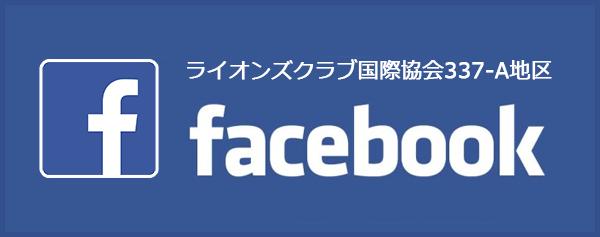 ライオンズクラブ337A地区facebookを見る