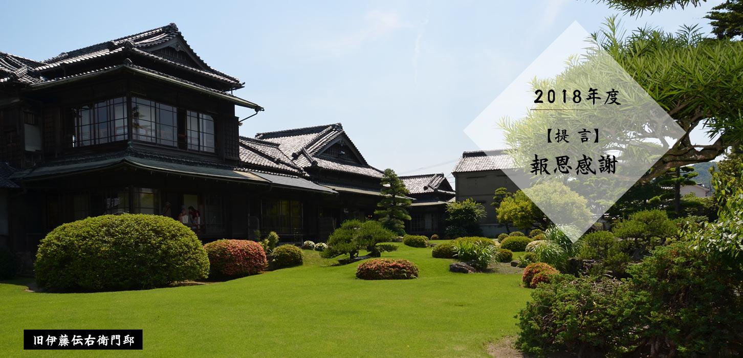 日本の近代文明を築いた先人に感謝し