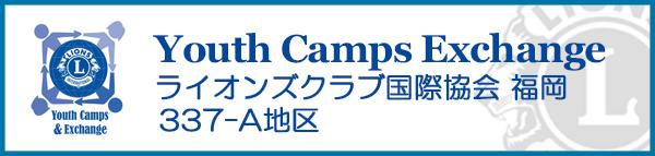 ライオンズクラブ337A地区YCE留学支援公式サイトへ