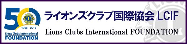 ライオンズクラブ国際協会LCIFホームぺージへ