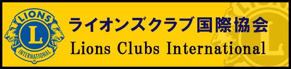 ライオンズクラブ国際協会ホームぺージへ