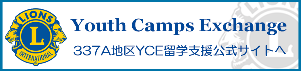 337A地区YCE留学支援公式サイトへ